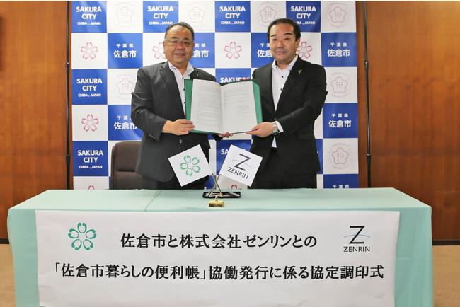 向かって左から西田佐倉市長、吉川ゼンリン東京第二支社長