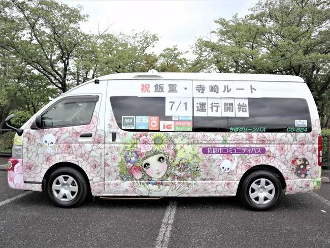 少女絵画家・高橋真琴氏デザインのラッピングが目印です。