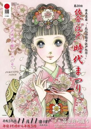 今年のポスターにも少女絵の第一人者・高橋真琴先生の絵を使っています!
