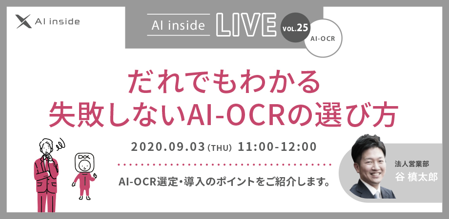 【9/3(木)11:00~開催!】AI-OCRシェアNo.1※のAI inside セミナー AI inside LIVE vol.25「だれでもわかる 失敗しないAI-OCRの選び方」