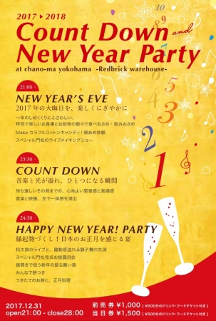 2017 Countdown and New Year Party@横浜赤レンガ倉庫 chano-ma #カウントダウンパーティー #峰岸哲 #間瀬勇 #LAND #ミニ門松作り #お餅 @ 横浜赤レンガ倉庫 chano-ma | 横浜市 | 神奈川県 | 日本