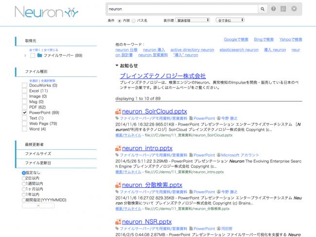 図:「Neuron」の検索画面