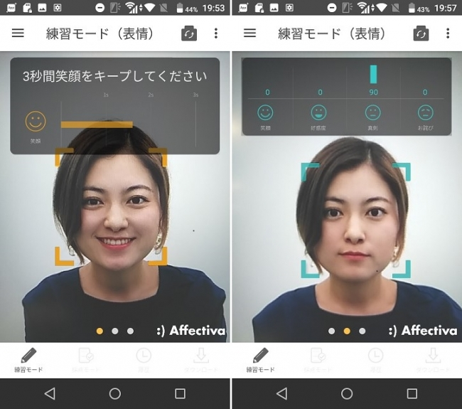 画像:「心sensor for Training」での表情練習イメージ