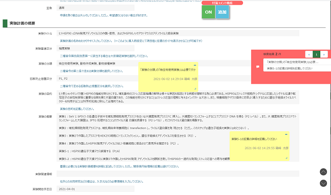 図:PLACTの「遺伝子組換え実験申請機能」画面