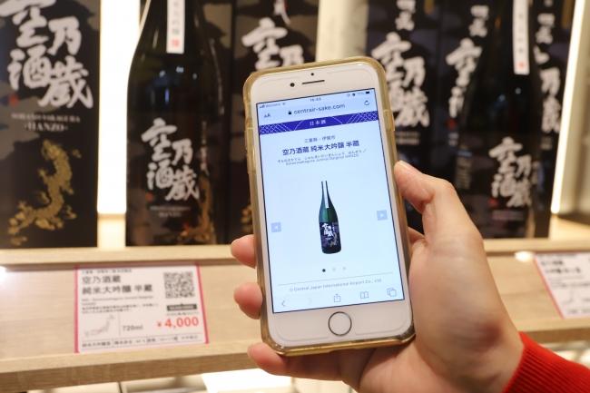 店頭に設置されたQRコードで各お酒の度数や味わいを調べることができる