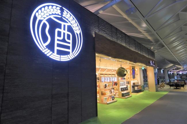 全国初の日本のお酒専門免税店「空乃酒蔵」