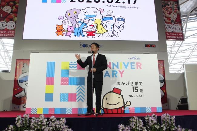 来賓として伊藤辰也常滑市長が挨拶
