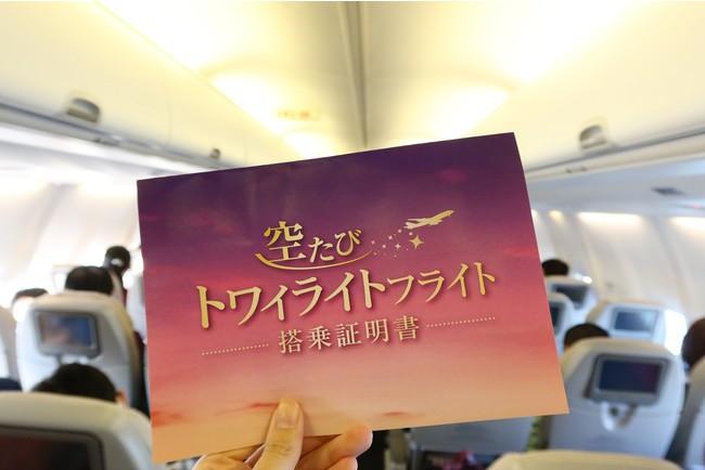 搭乗者に配られた搭乗証明書