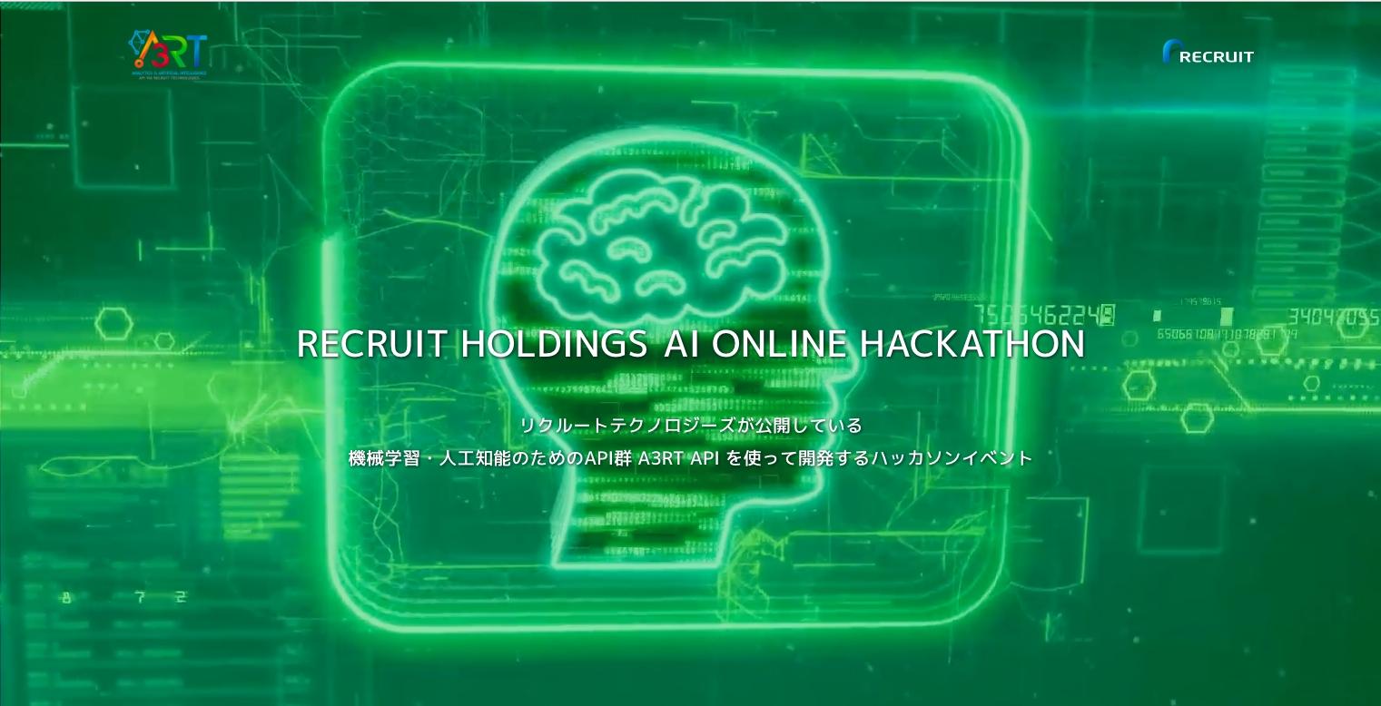 ギブリー、リクルートホールディングスとリクルートテクノロジーズ開催の、エンジニア学生向けオンラインハッカソンに、『codecheck』のオンラインプログラミング試験システムを提供