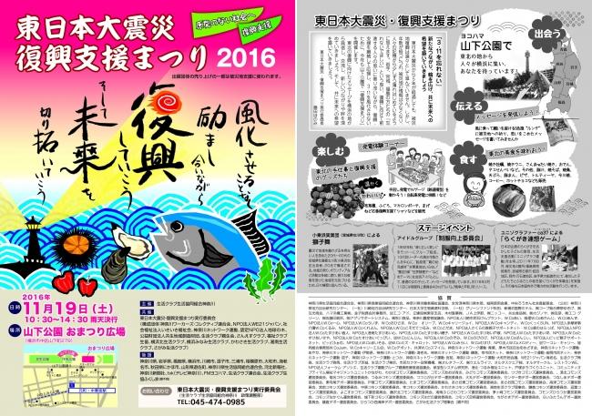 東日本大震災・復興支援まつり20...