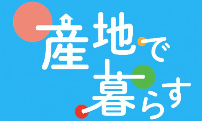 くらし と 生協 サイト