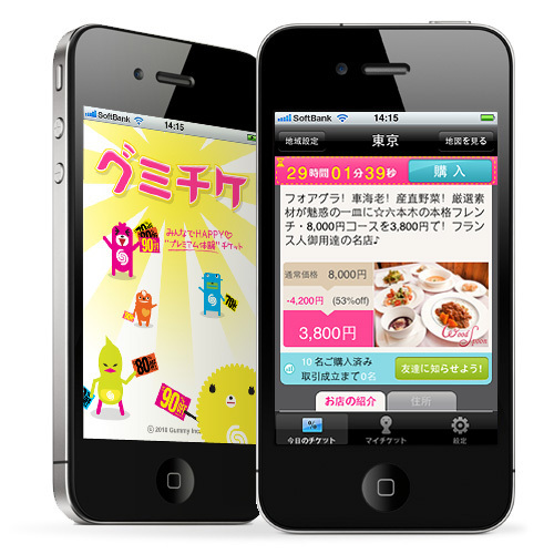 how to get a video from iphone to computer グミィ株式会社 共同購入型チケットサイト グミチケ の無料iphoneアプリを提供開始 グミィ株式会社のプレスリリース 2458