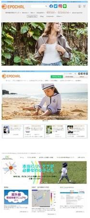 エポカルホームページ