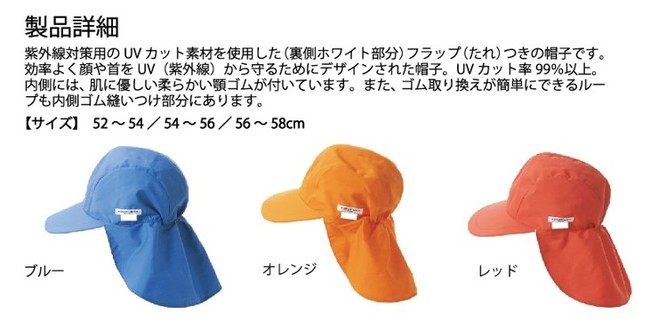 UVカットフラップ体操帽子 製品詳細