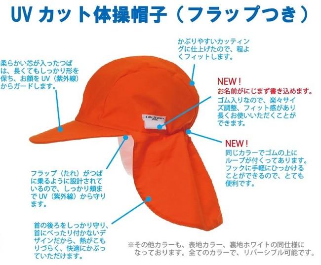 エポカル UVカットフラップ体操帽子