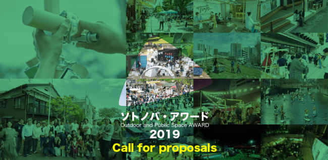 【1/7締切】「ソトノバ・アワード2019」公募開始。日本の屋外やパブリックスペースのプロジェクトを表彰!