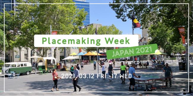 「Placemaking Week JAPAN 2021」日本初・オンライン開催!プレイスメイキング国際カンファレンス
