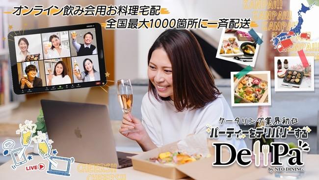 オンライン飲み会用宅配サービス「DeliPa Cool」