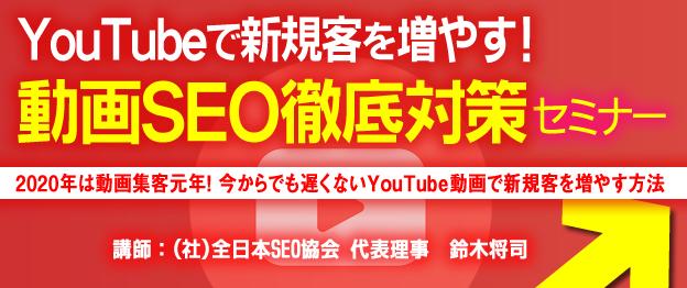 協会 全日本 seo 全日本SEO協会の「SEO検定」とは?口コミ・評判など