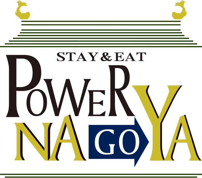 STAY&EAT「POWER NAGOYA」ロゴマーク