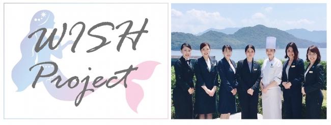 WISH Project(ロゴ・メンバー)