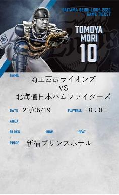 入場チケット(イメージ)