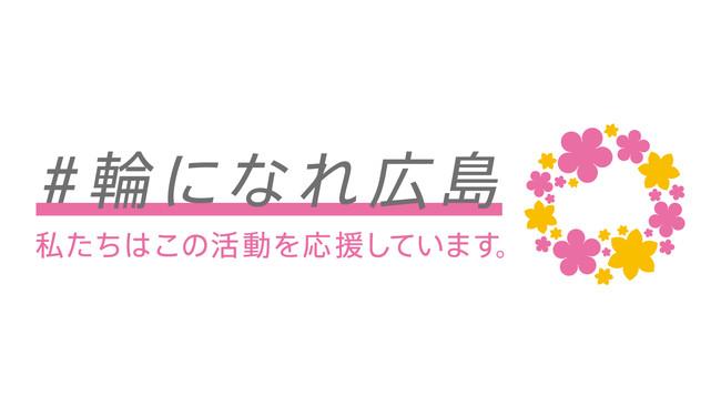 #輪になれ広島 ロゴ