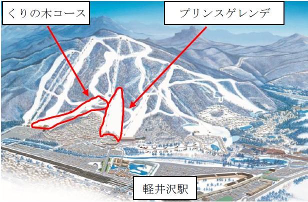 11月3日(火・祝)にオープンする「くりの木コース」と「プリンスゲレンデ」