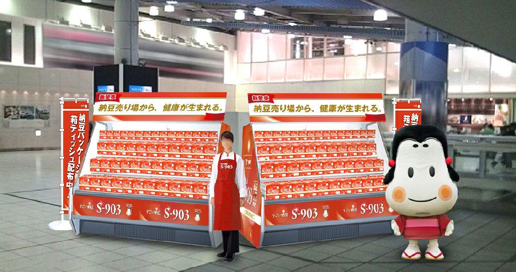 都内駅に納豆売り場が出現!?おかめ納豆から「すごい納豆S-903 ...