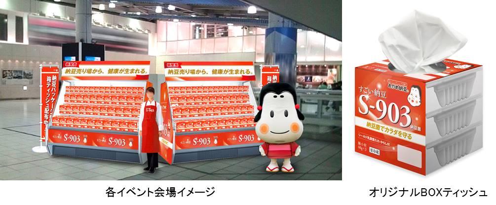 到来!「すごい納豆 S-903」健康前線!北は北海道、南は福岡 ...