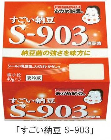 到来!「すごい納豆 S-903」健康前線!横浜の皆様へ、おかめ ...