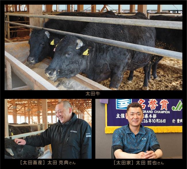 最高級の牛を作る太田畜産と、お客様さまのもとへ秀逸な牛肉を届ける太田家