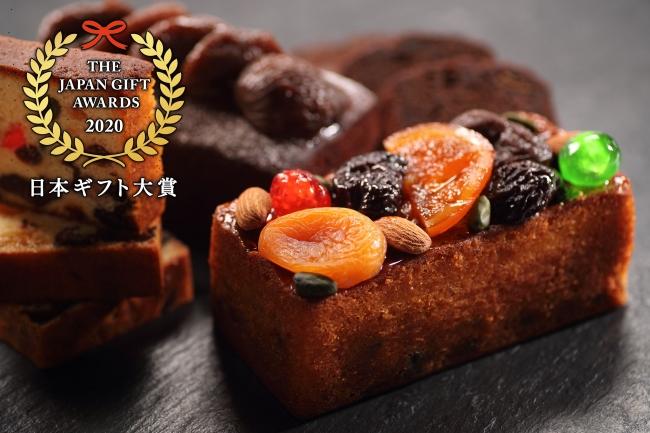 ル・パン神戸北野のパウンドケーキ「福寿 純米吟醸のケーク オ フリュイ」