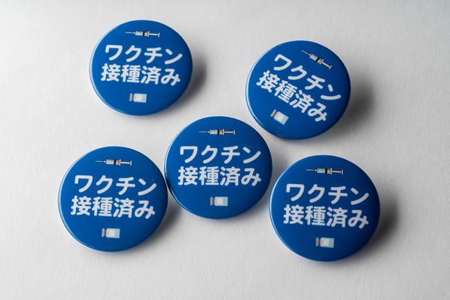 注射器などのイラストに「ワクチン接種済み」と記された デザインのバッジ