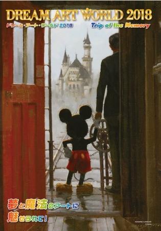 デビッド・タトウィラー《SHARING A DREAM (MM)》   (C)Disney