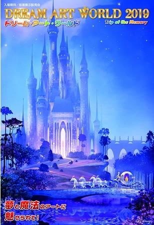 《A WONDERFUL DREAM COME TRUE》 (C)Disney