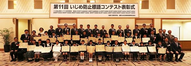 3月26日(月)に東京・墨田区のホテルにて開催された表彰式に参加した受賞者の皆さま