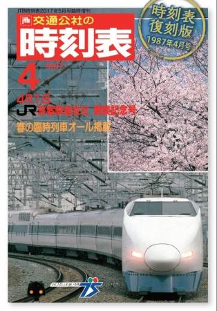 『時刻表復刻版 1987年4月号』