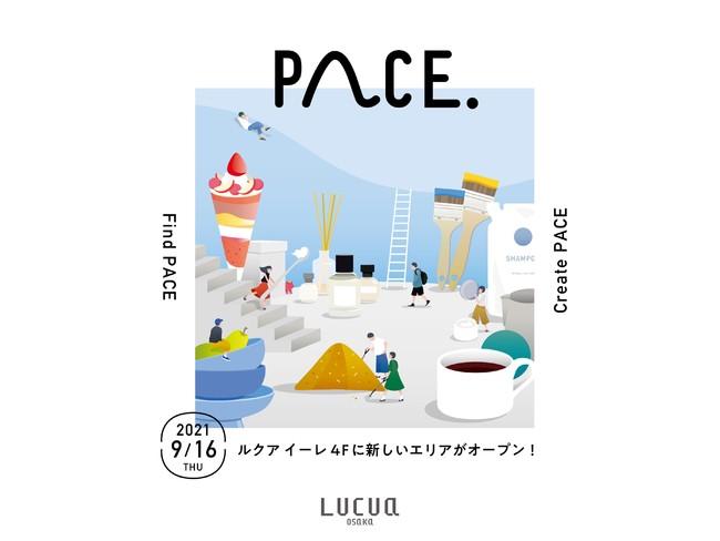「PACE」メインビジュアル
