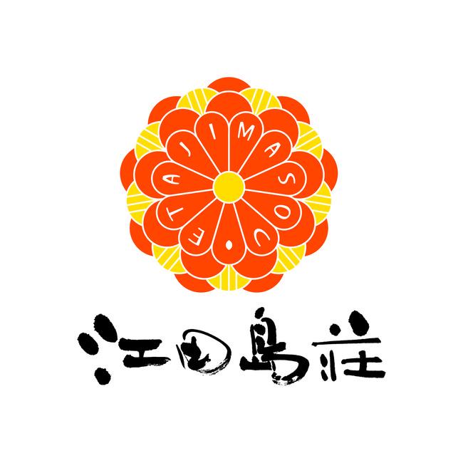 江田島荘ロゴ