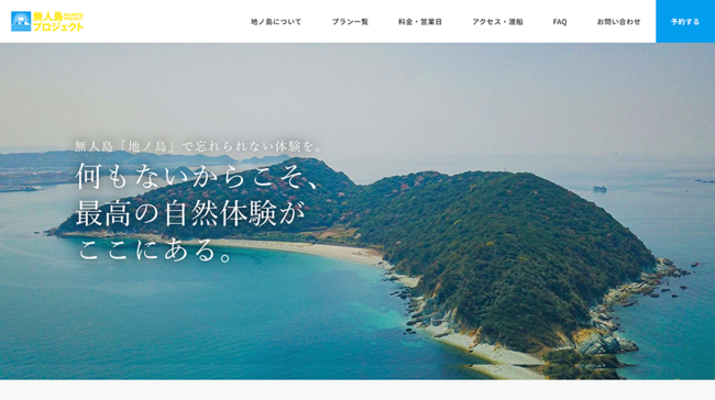 リニューアルした無人島・地ノ島公式HPのトップ画面