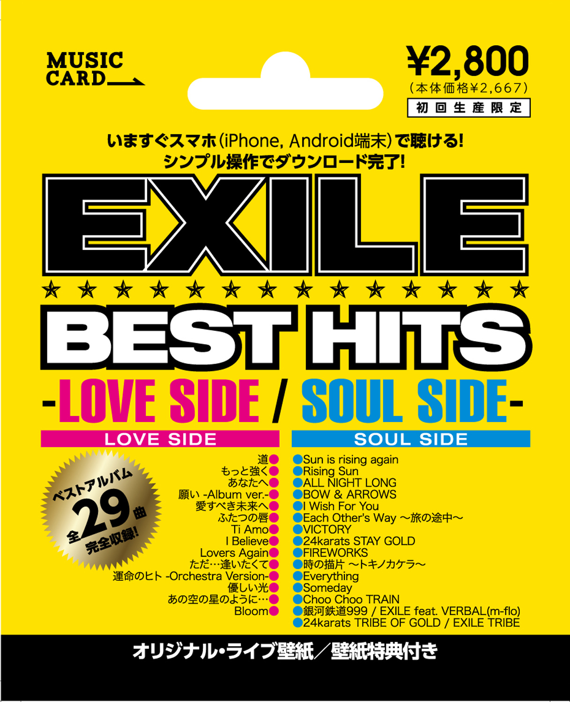 Exileのベストアルバムが丸ごとスマホにドン 日本初 の ミュージック カード がlawson限定で発売開始 エイベックス マーケティング株式会社のプレスリリース