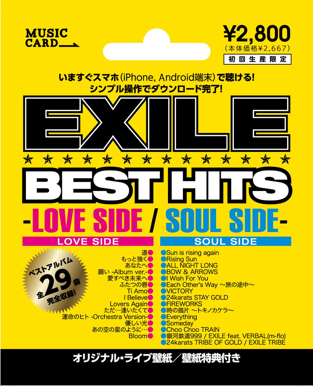 Exileのベストアルバムが丸ごとスマホにドン 日本初 の