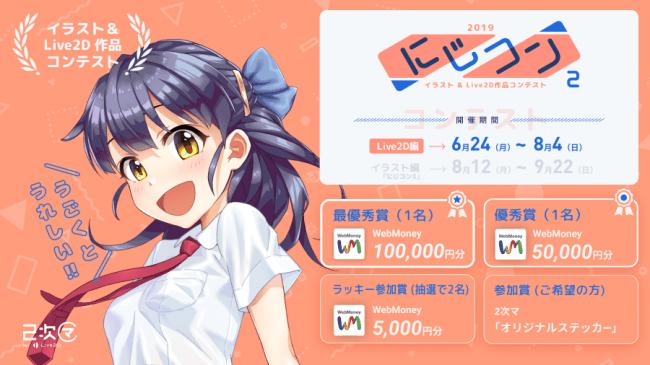 2次マのコンテスト にじコン2 Live2d編 開催のお知らせ 株式会社live2dのプレスリリース