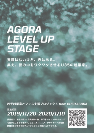 AGORA LEVEL UP STAGE