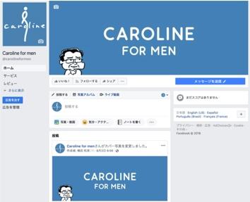 「Facebookページ Caroline for men」