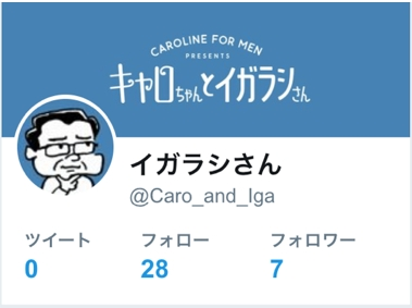 「Twitter イガラシさん」