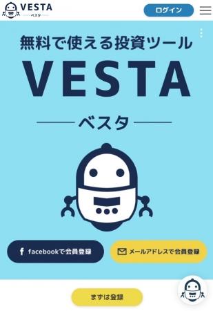 「VESTA(ベスタ)」 TOPページ
