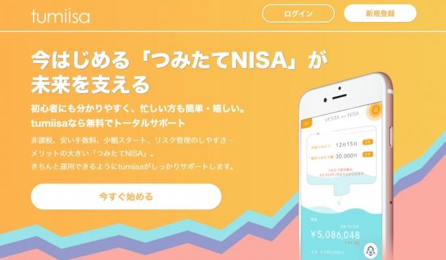 「tumiisa(ツミーサ)」 TOPページ