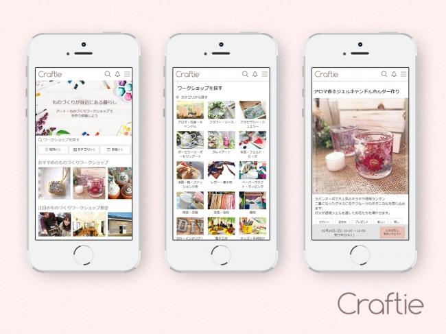 Craftie サービス画面